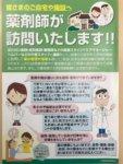 【お薬について】薬剤師の訪問