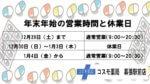 【営業日/営業時間他】年末年始営業のお知らせ
