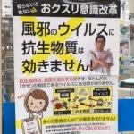 【お薬について】抗生剤・抗生物質は多くの風邪には効きません!!!